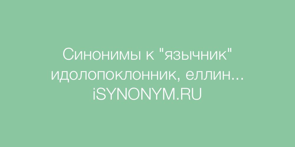 Синонимы слова язычник