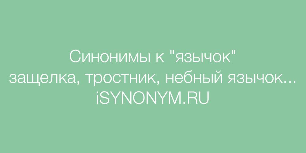 Синонимы слова язычок