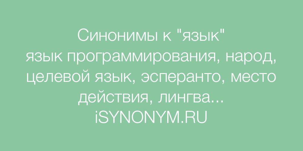 Синонимы слова язык