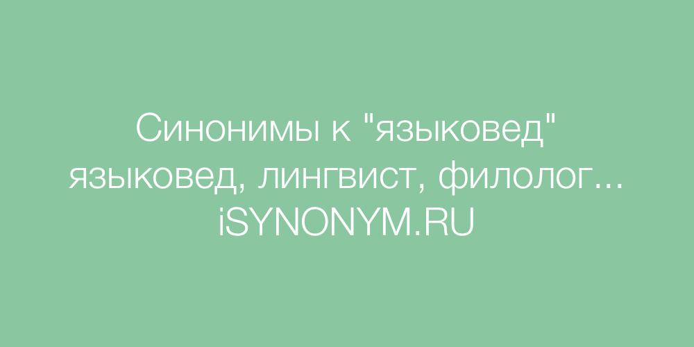 Синонимы слова языковед