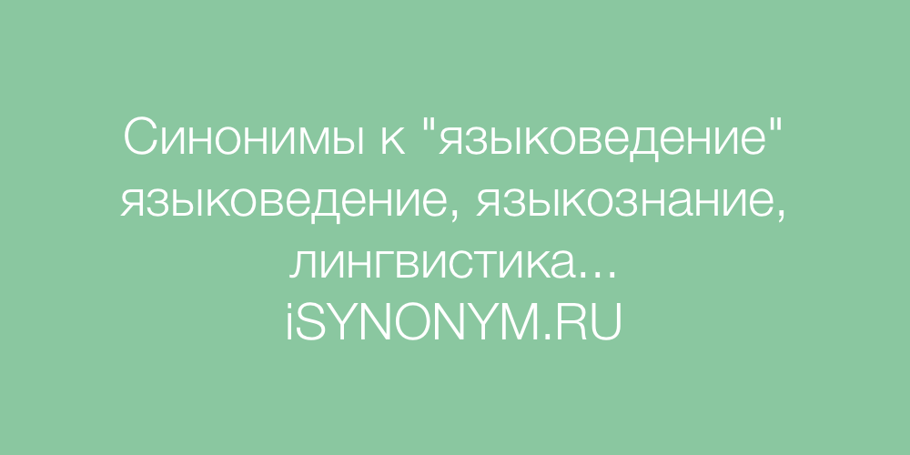 Синонимы слова языковедение