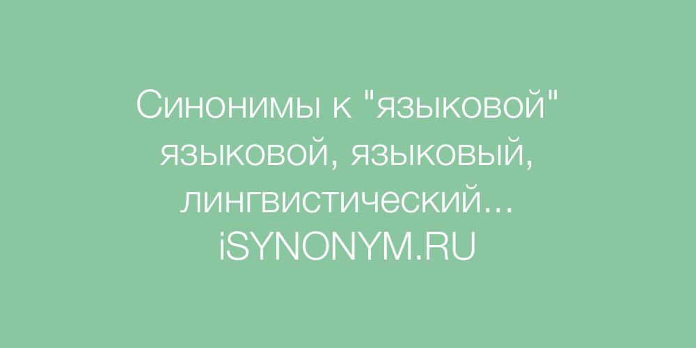 Синонимы слова языковой