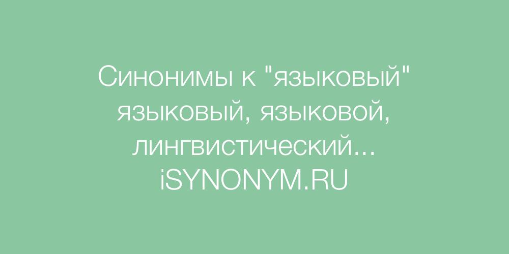 Синонимы слова языковый