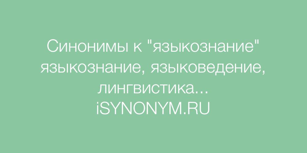 Синонимы слова языкознание
