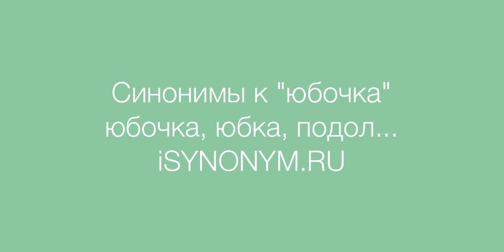 Синонимы слова юбочка