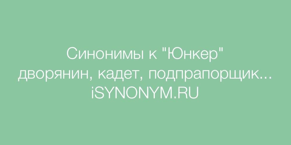 Синонимы слова Юнкер