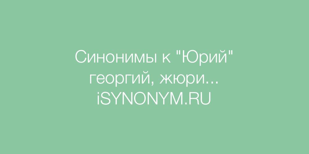 Синонимы слова Юрий