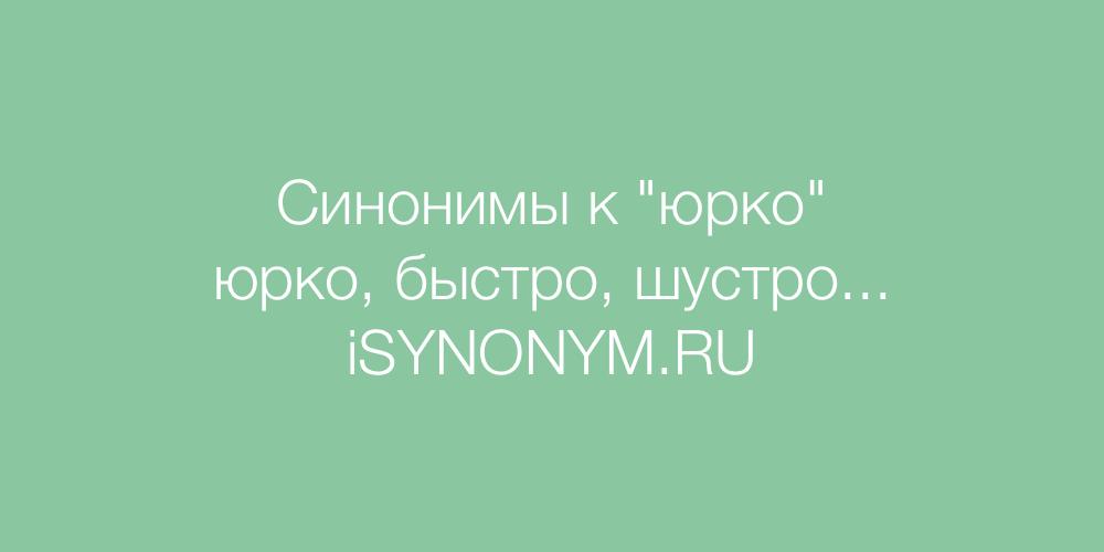 Синонимы слова юрко