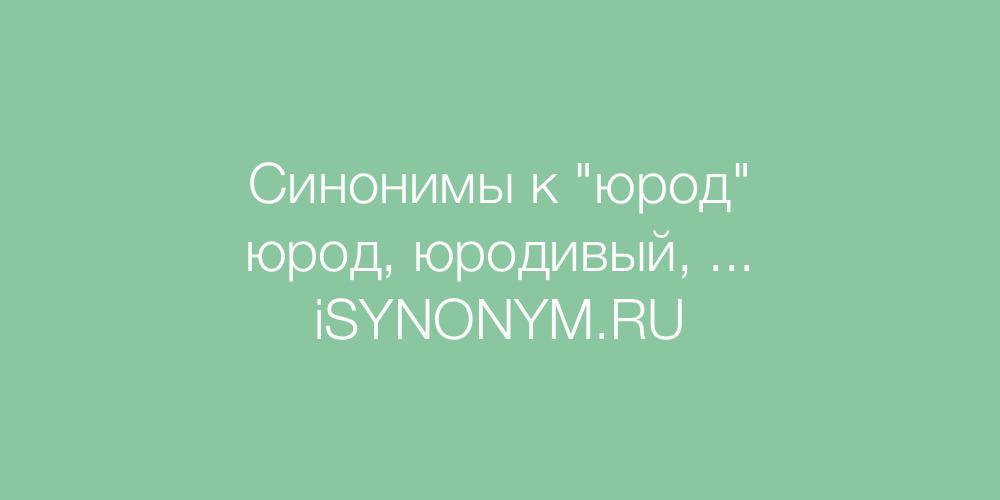 Синонимы слова юрод