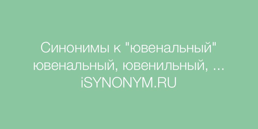 Синонимы слова ювенальный