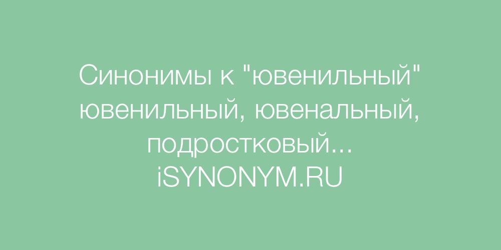Синонимы слова ювенильный