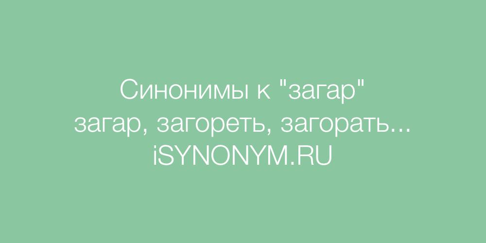 Синонимы слова загар