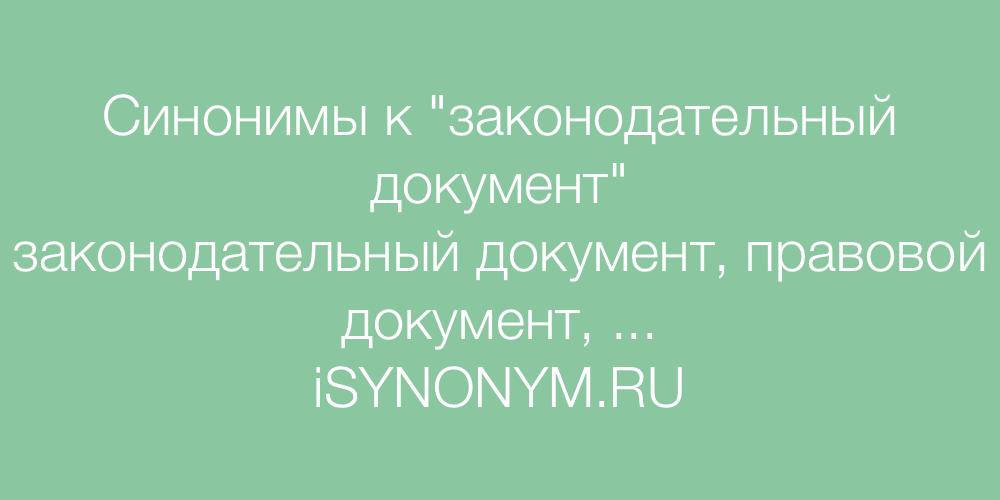 Синонимы слова законодательный документ
