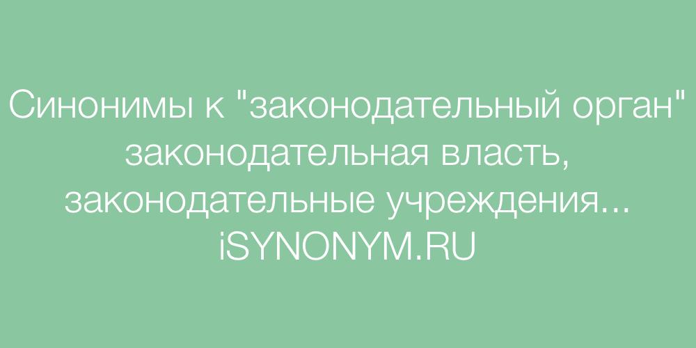 Синонимы слова законодательный орган
