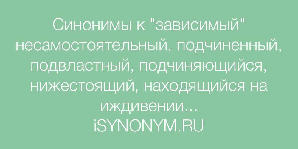 Синонимы слова зависимый