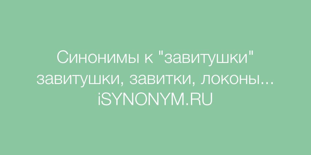 Синонимы слова завитушки