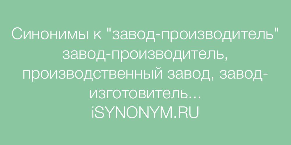 Синонимы слова завод-производитель