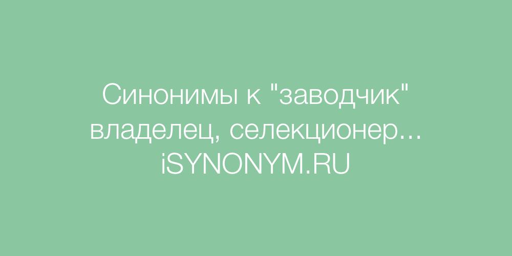 Синонимы слова заводчик