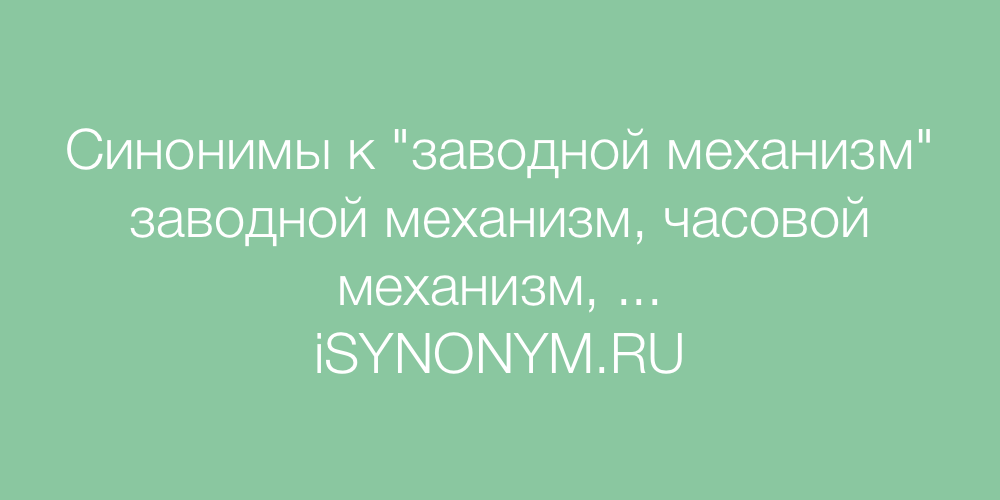 Синонимы слова заводной механизм