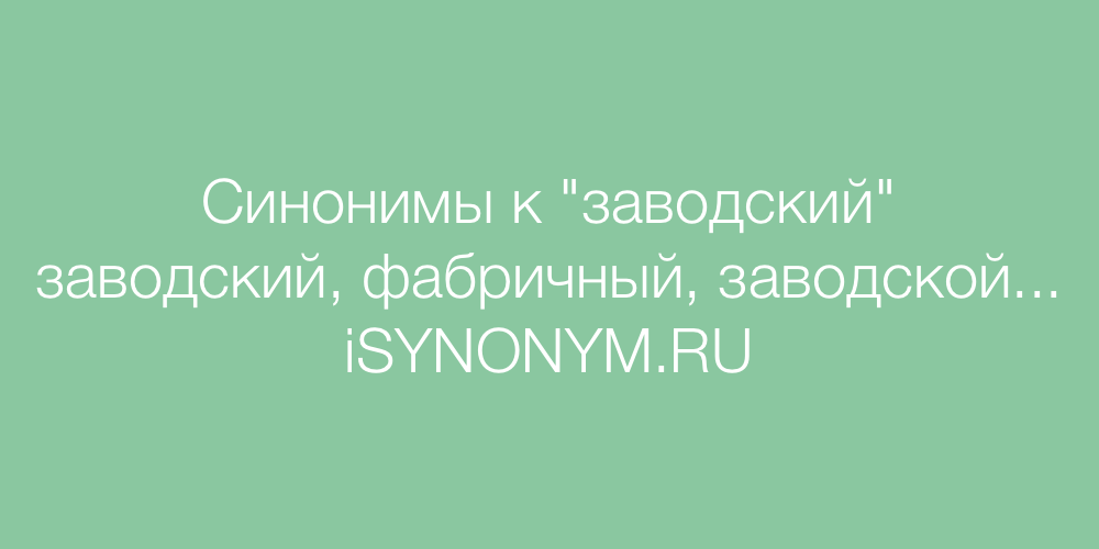 Синонимы слова заводский