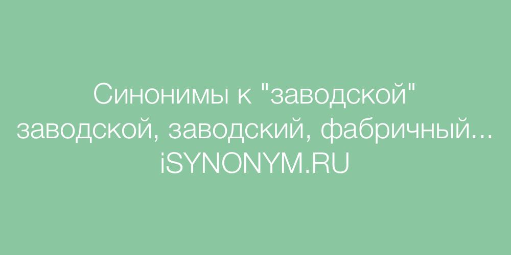 Синонимы слова заводской