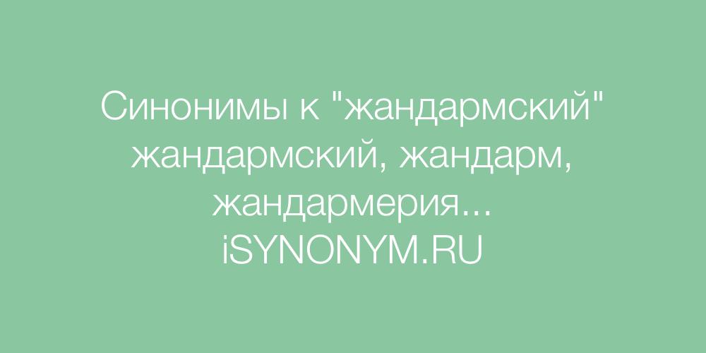 Синонимы слова жандармский