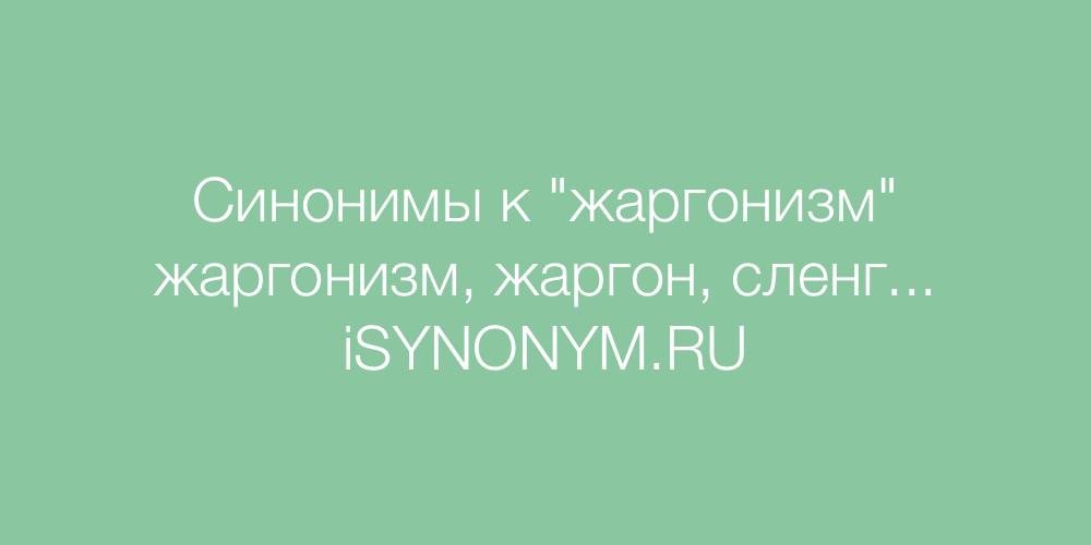 Синонимы слова жаргонизм