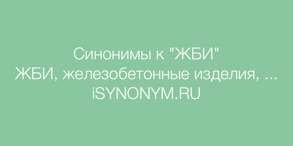 Синонимы слова ЖБИ