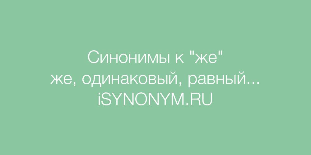 Синонимы слова же