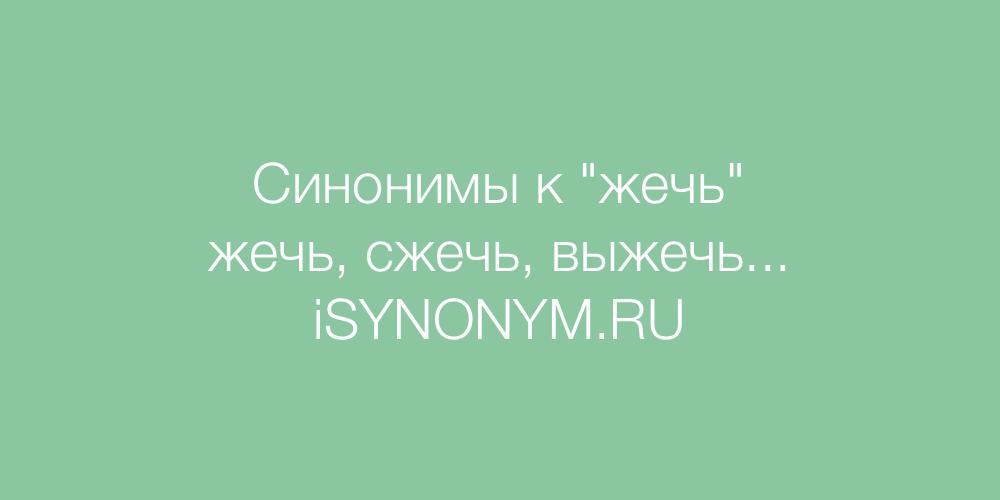 Синонимы слова жечь
