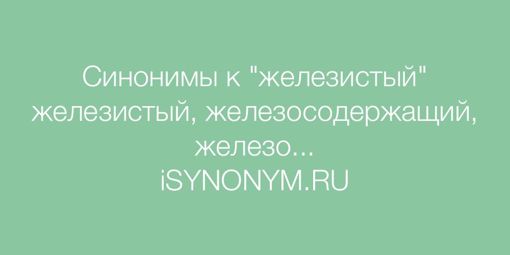 Синонимы слова железистый