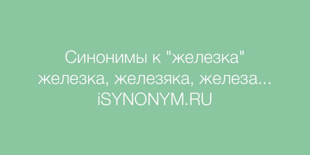 Синонимы слова железка
