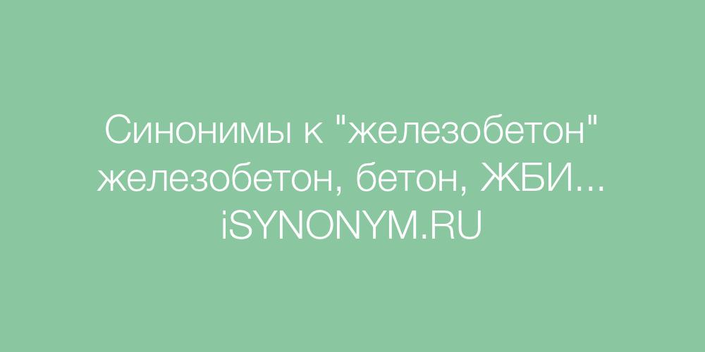 Синонимы слова железобетон