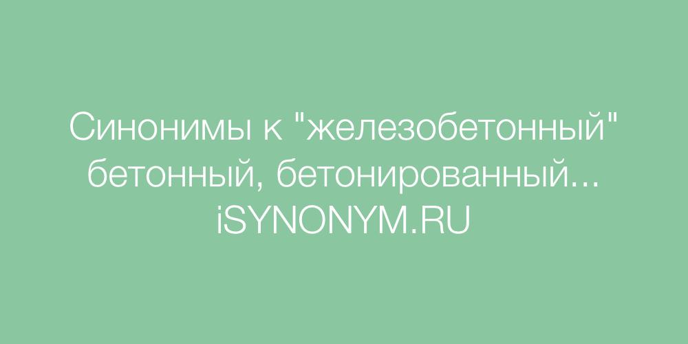 Синонимы слова железобетонный