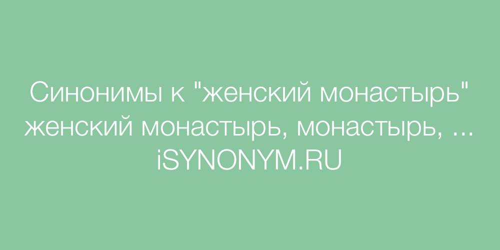 Синонимы слова женский монастырь