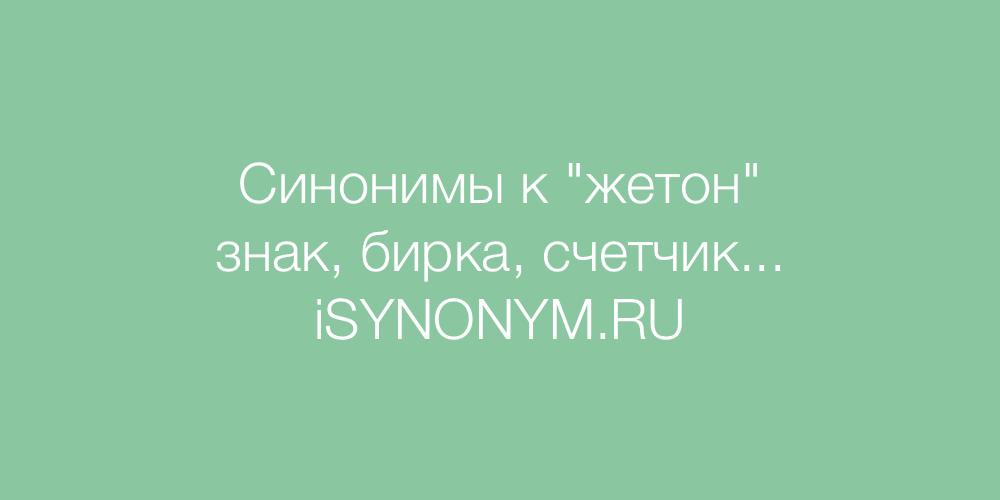 Синонимы слова жетон