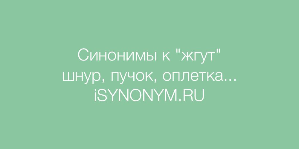 Синонимы слова жгут