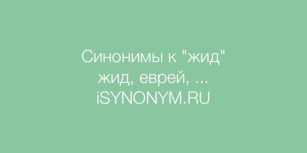 Синонимы слова жид