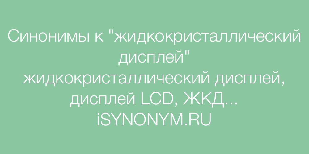 Синонимы слова жидкокристаллический дисплей