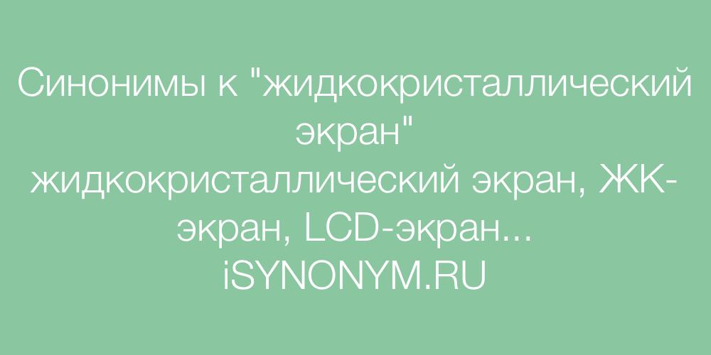 Синонимы слова жидкокристаллический экран