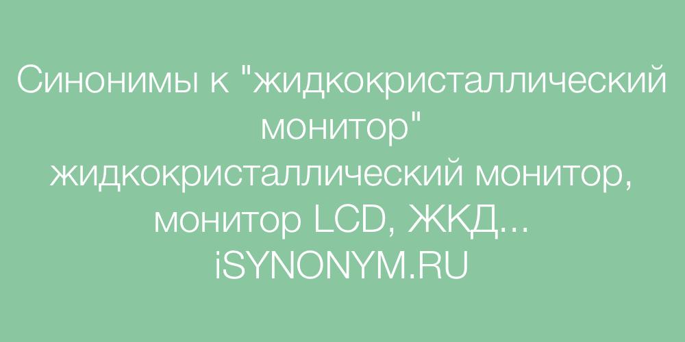 Синонимы слова жидкокристаллический монитор
