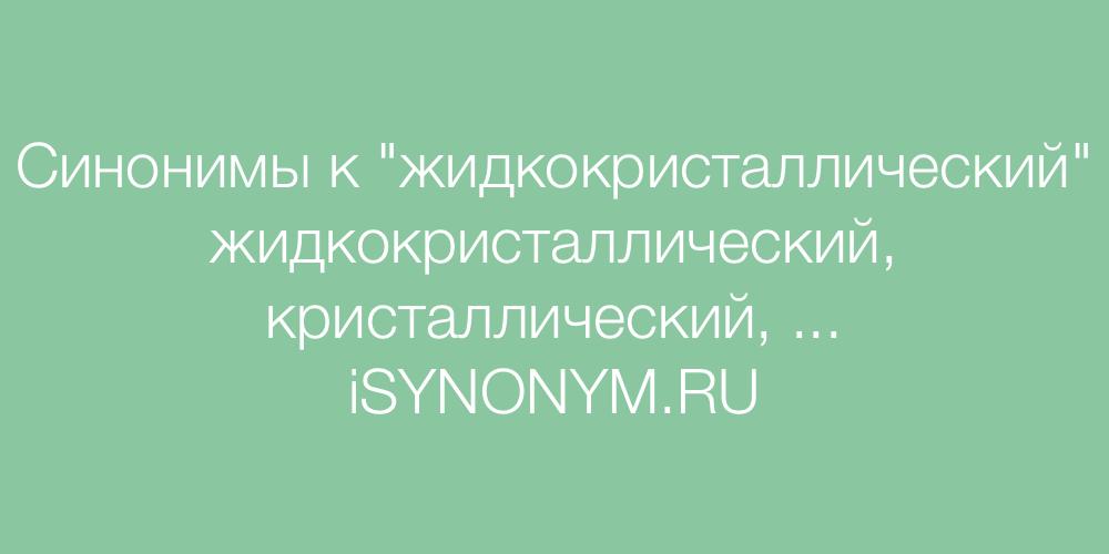 Синонимы слова жидкокристаллический