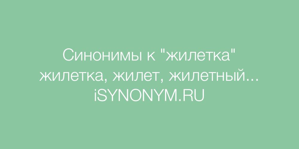 Синонимы слова жилетка