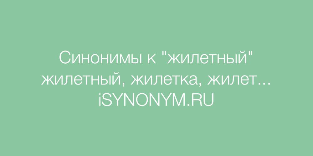 Синонимы слова жилетный