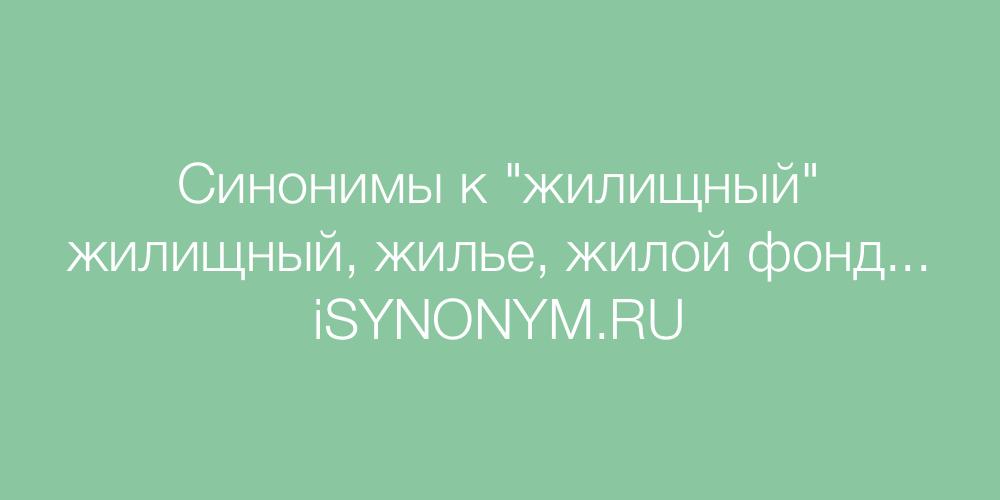 Синонимы слова жилищный