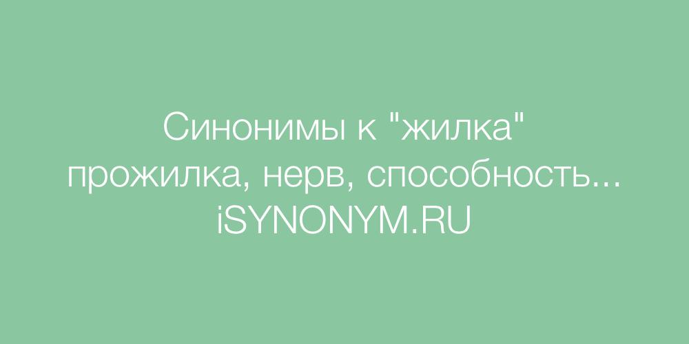 Синонимы слова жилка