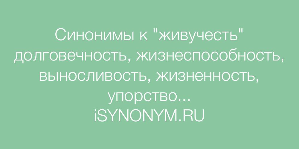 Синонимы слова живучесть