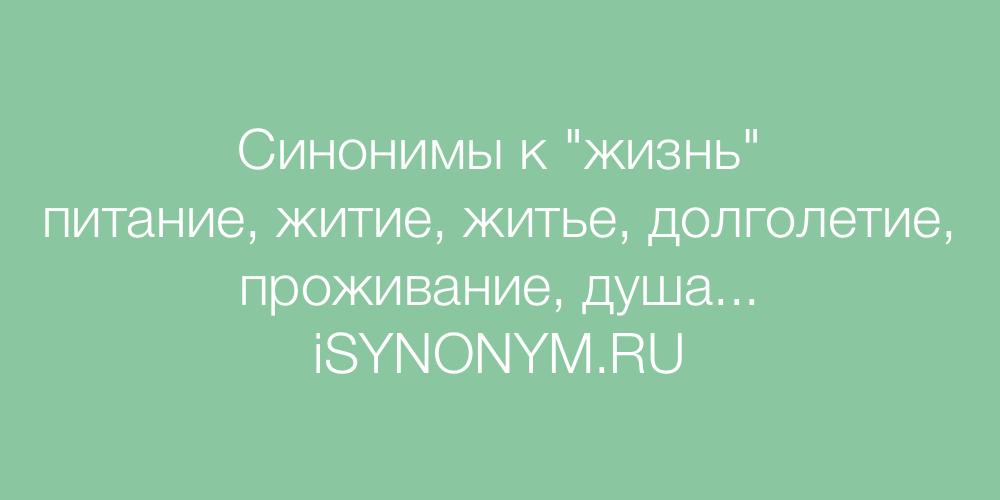 Синонимы слова жизнь
