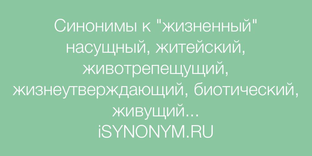 Синонимы слова жизненный