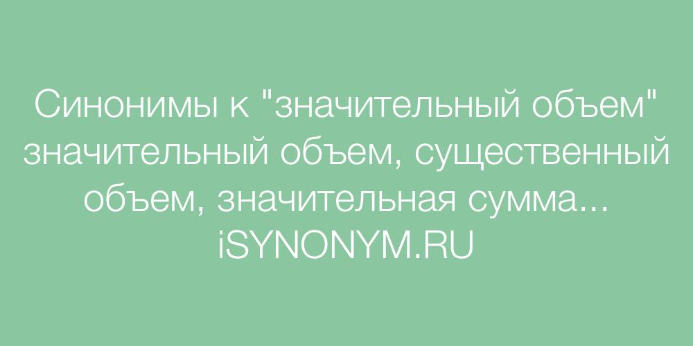 Синонимы слова значительный объем